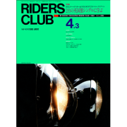 RIDERS CLUB 1992年4月3日号 No.206