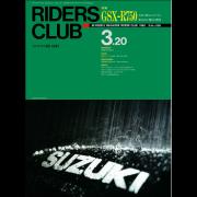 RIDERS CLUB 1992年3月20日号 No.205