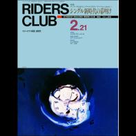 RIDERS CLUB 1992年2月21日号 No.203