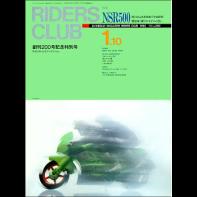 RIDERS CLUB 1992年1月10日号 No.200