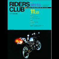 RIDERS CLUB 1991年11月22日号 No.197