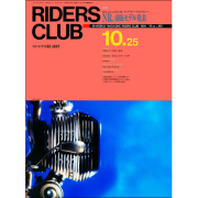 RIDERS CLUB 1991年10月25日号 No.195