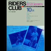 RIDERS CLUB 1991年10月11日号 No.194