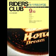 RIDERS CLUB 1991年9月13日号 No.192
