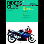 RIDERS CLUB 1991年8月16・30日合併号 No.191