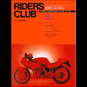 RIDERS CLUB 1991年8月2日号 No.190