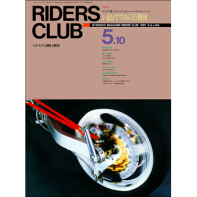 RIDERS CLUB 1991年5月10日号 No.184