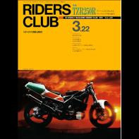 RIDERS CLUB 1991年3月22日号 No.181
