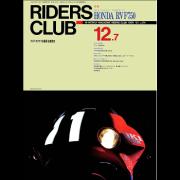 RIDERS CLUB 1990年12月7日号 No.174