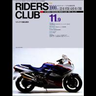 RIDERS CLUB 1990年11月9日号 No.172