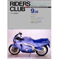 RIDERS CLUB 1990年9月28日号 No.169