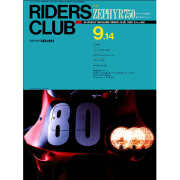 RIDERS CLUB 1990年9月14日号 No.168