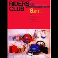 RIDERS CLUB 1990年8月17・31日合併号 No.167