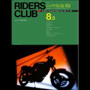 RIDERS CLUB 1990年8月3日号 No.166