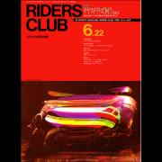 RIDERS CLUB 1990年6月22日号 No.163