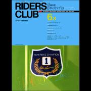 RIDERS CLUB 1990年6月8日号 No.162