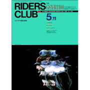 RIDERS CLUB 1990年5月11日号 No.160