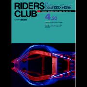 RIDERS CLUB 1990年4月20日号 No.159
