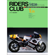 RIDERS CLUB 1990年1月26日号 No.153