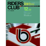 RIDERS CLUB 1989年12月22日号 No.151