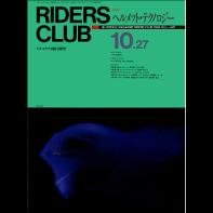 RIDERS CLUB 1989年10月27日号 No.147