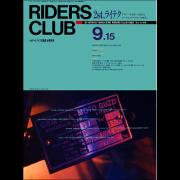 RIDERS CLUB 1989年9月15日号 No.144