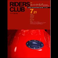 RIDERS CLUB 1989年7月21日号 No.140