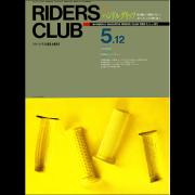 RIDERS CLUB 1989年5月12日号 No.135