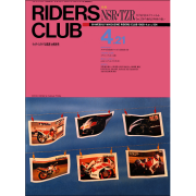 RIDERS CLUB 1989年4月21日号 No.134