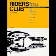 RIDERS CLUB 1989年3月10日号 No.131