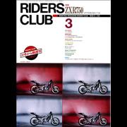 RIDERS CLUB 1989年3月号 No.129