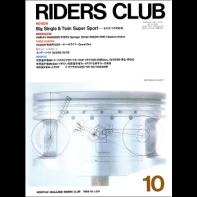 RIDERS CLUB 1988年10月号 No.124