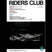 RIDERS CLUB 1988年8月号 No.122