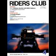 RIDERS CLUB 1988年4月号 No.118