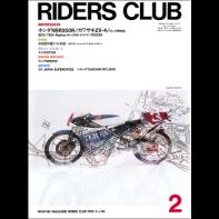 RIDERS CLUB 1988年2月号 No.116