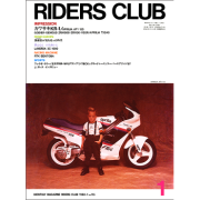 RIDERS CLUB 1988年1月号 No.115