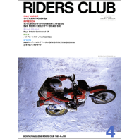 RIDERS CLUB 1987年4月号 No.106
