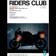 RIDERS CLUB 1987年3月号 No.105