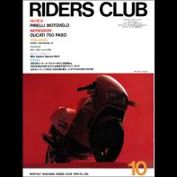 RIDERS CLUB 1986年10月号 No.100