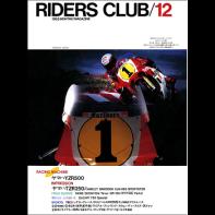 RIDERS CLUB 1985年12月号 No.90