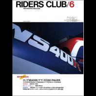 RIDERS CLUB 1985年6月号 No.84