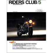 RIDERS CLUB 1985年5月号 No.83