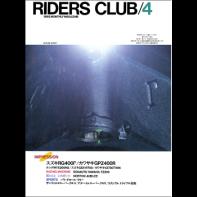 RIDERS CLUB 1985年4月号 No.82