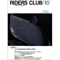 RIDERS CLUB 1984年10月号 No.76
