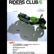 RIDERS CLUB 1984年6月号 No.72