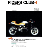 RIDERS CLUB 1984年4月号 No.70