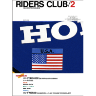 RIDERS CLUB 1984年2月号 No.68