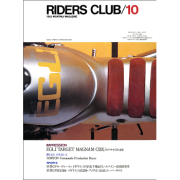 RIDERS CLUB 1983年10月号 No.64