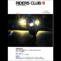 RIDERS CLUB 1983年9月号 No.63