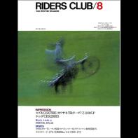 RIDERS CLUB 1983年8月号 No.62
